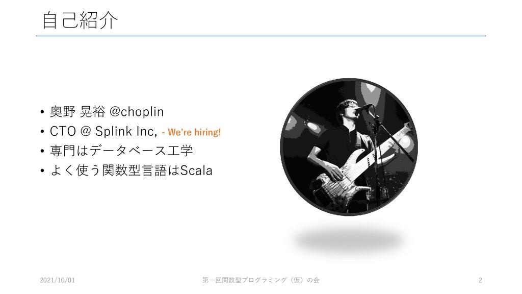 自己紹介 • 奥野 晃裕 @choplin • CTO @ Splink Inc, • 専門は...