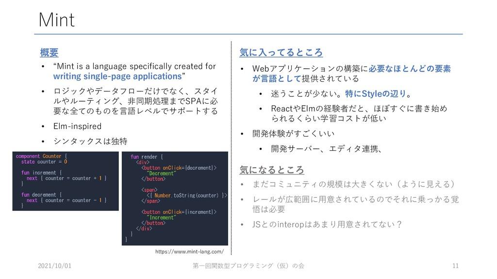 Mint 2021/10/01 第一回関数型プログラミング(仮)の会 11 • まだコミュニテ...