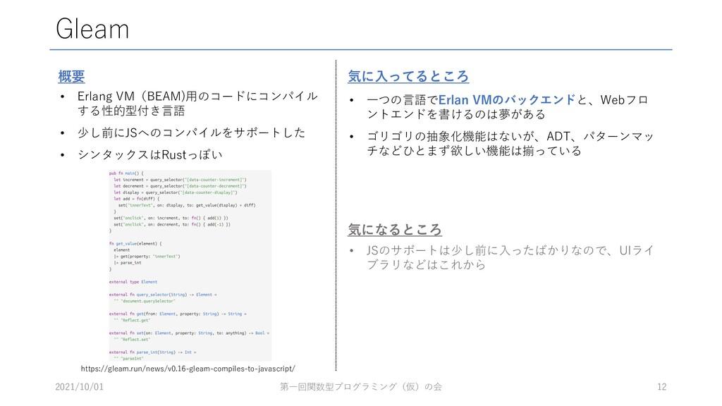 Gleam 2021/10/01 第一回関数型プログラミング(仮)の会 12 • JSのサポー...