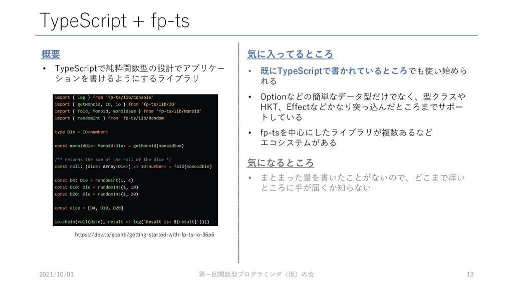 TypeScript + fp-ts 2021/10/01 第一回関数型プログラミング(仮)の...
