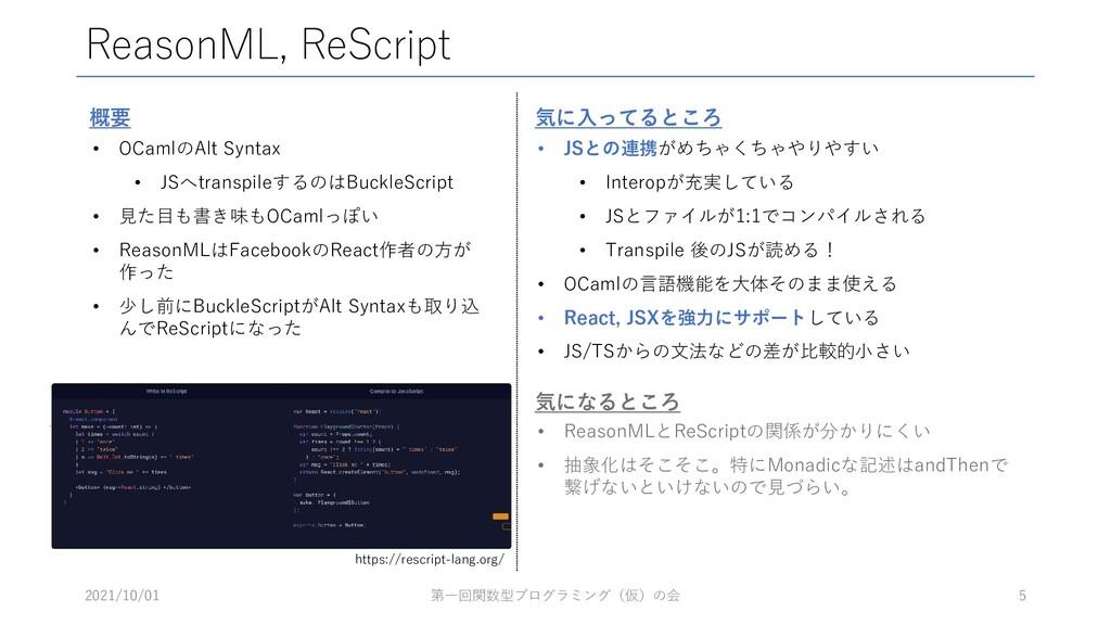 ReasonML, ReScript 2021/10/01 第一回関数型プログラミング(仮)の...