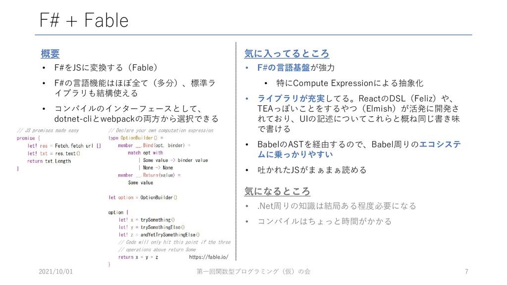 F# + Fable 2021/10/01 第一回関数型プログラミング(仮)の会 7 • .N...