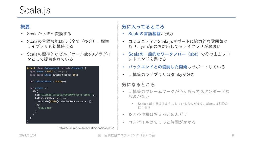 Scala.js 2021/10/01 第一回関数型プログラミング(仮)の会 8 • UI構築...