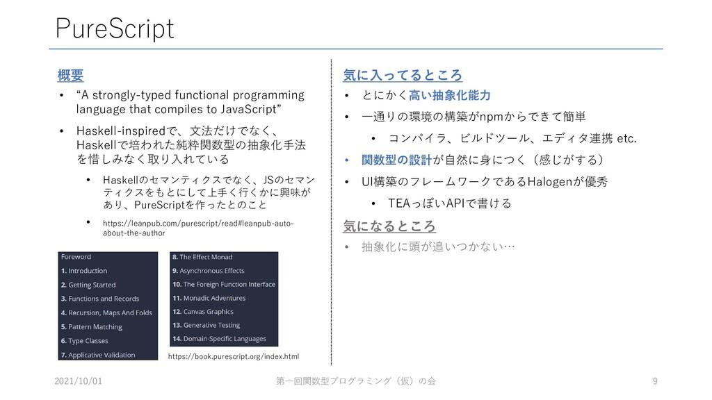 PureScript 2021/10/01 第一回関数型プログラミング(仮)の会 9 • 抽象...