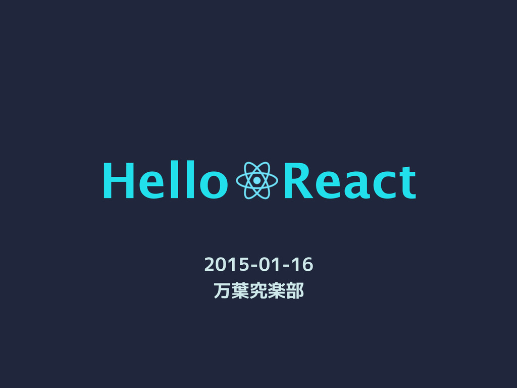 Hello React 2015-01-16 万葉究楽部