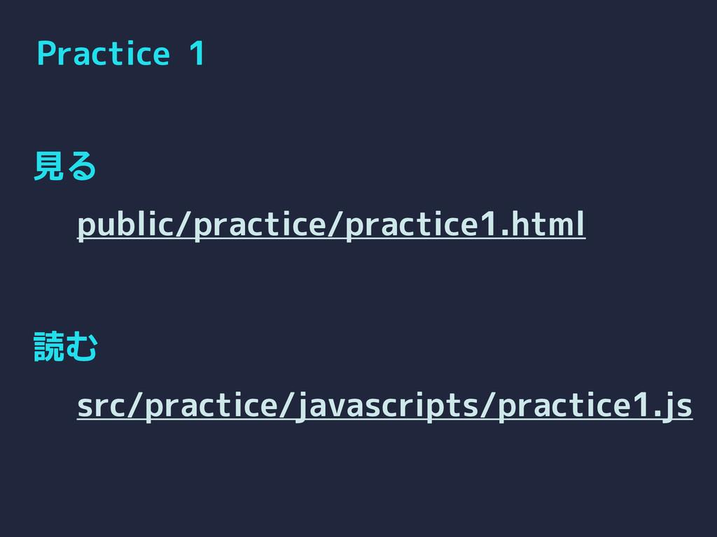 Practice 1 見る 読む public/practice/practice1.html...
