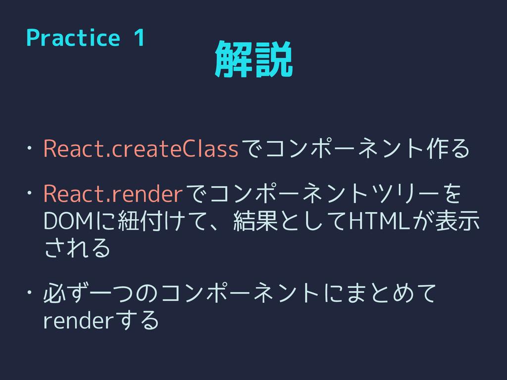 解説 • React.createClassでコンポーネント作る • React.render...