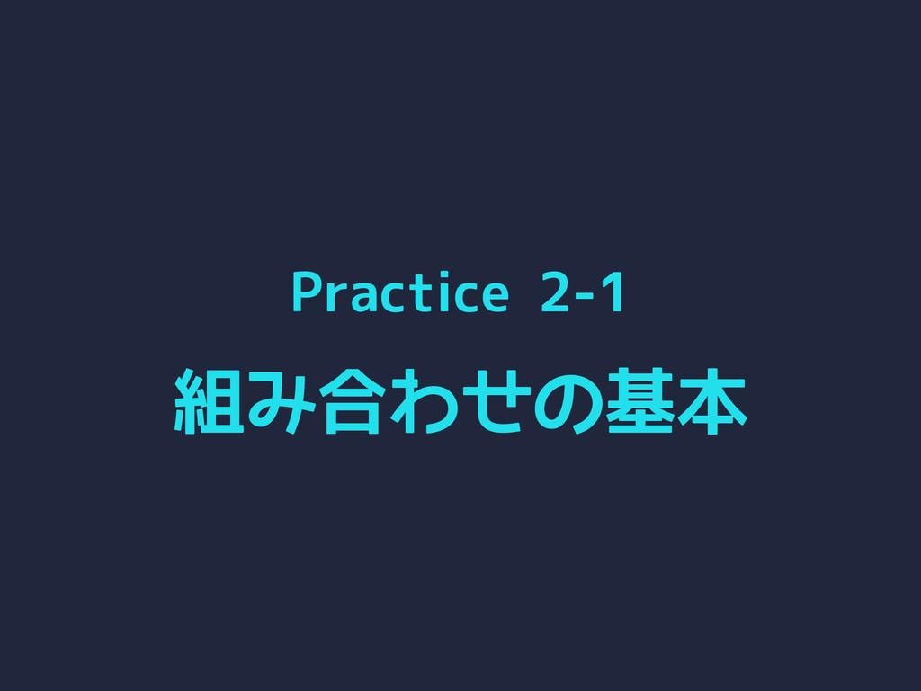 Practice 2-1 組み合わせの基本