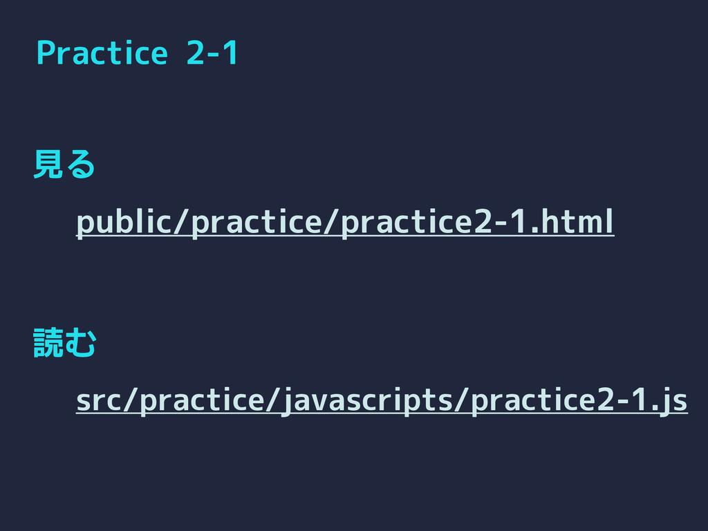 Practice 2-1 見る 読む public/practice/practice2-1....