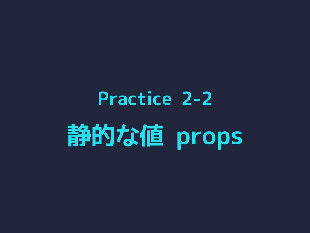 Practice 2-2 静的な値 props