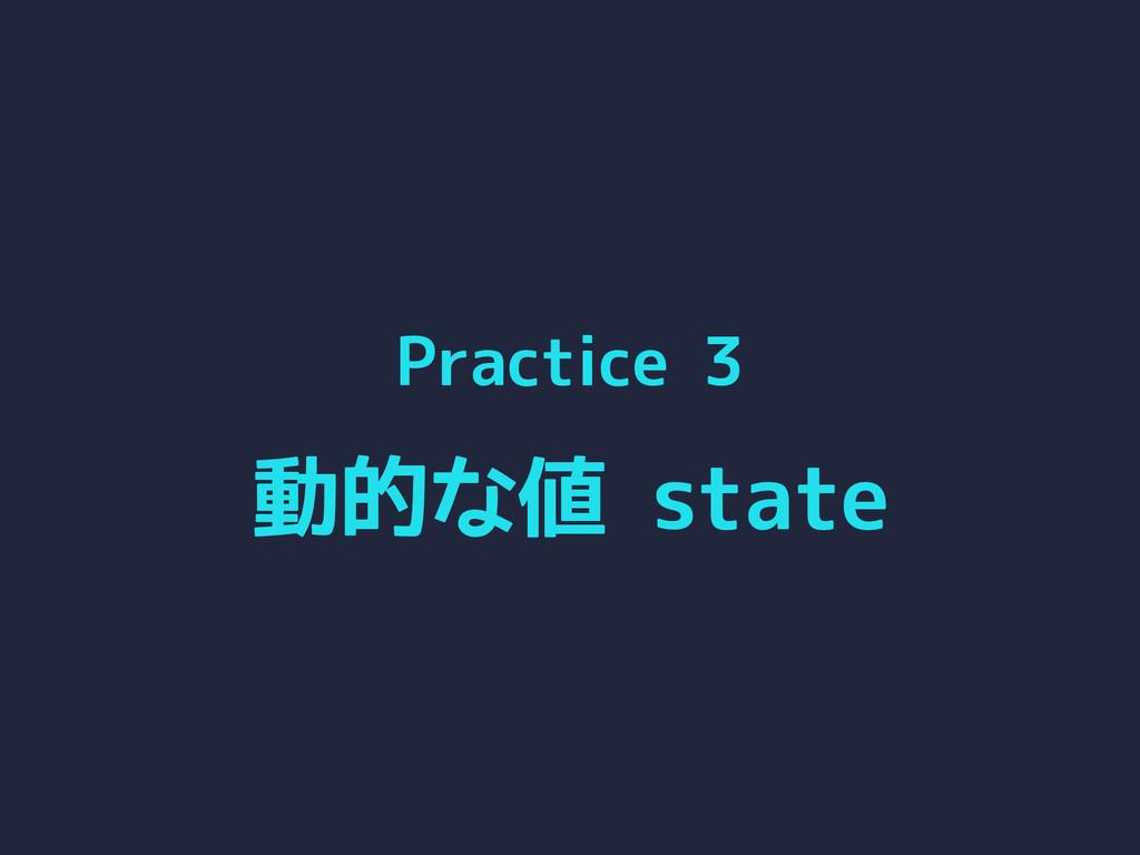 Practice 3 動的な値 state