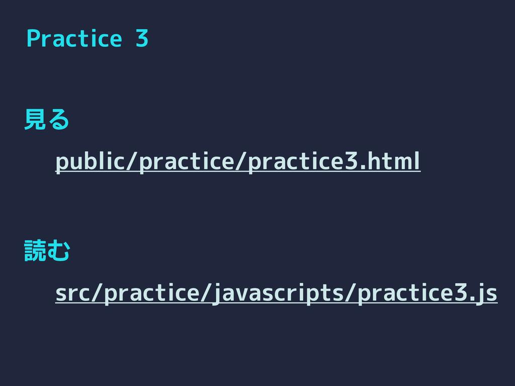 Practice 3 見る 読む public/practice/practice3.html...