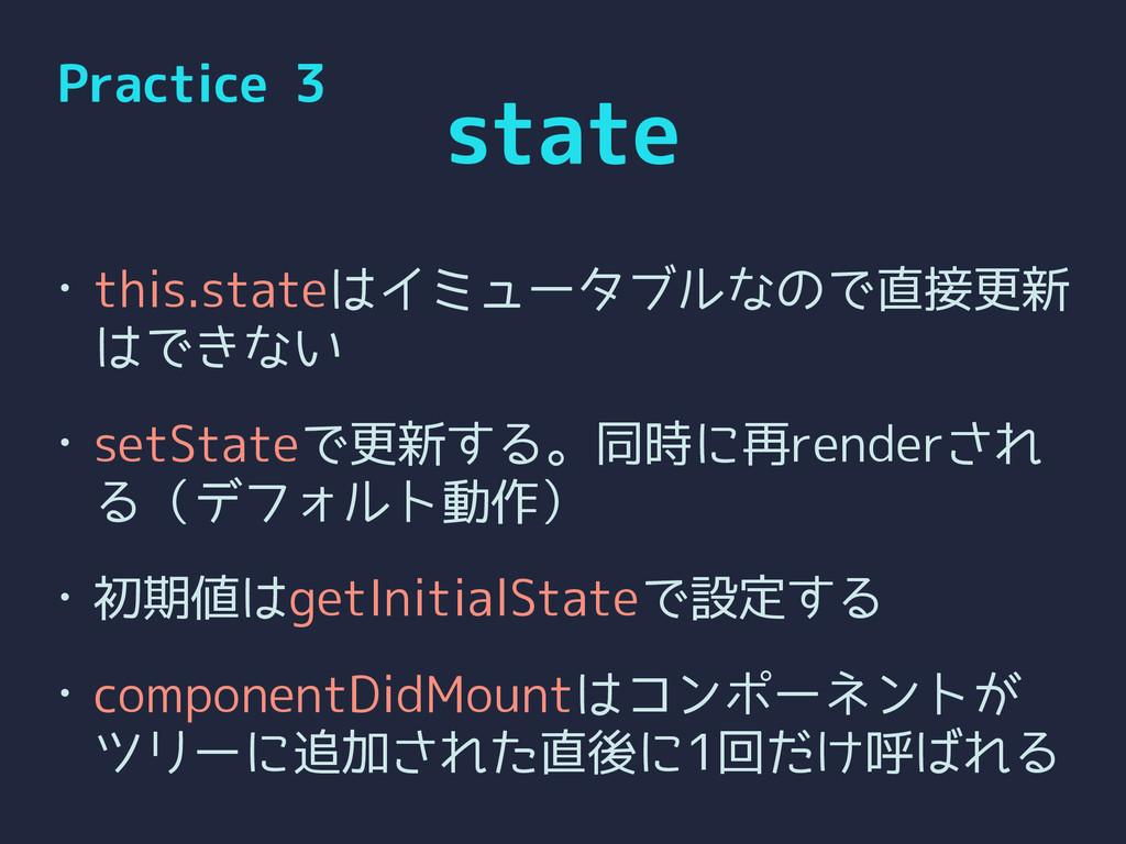 state • this.stateはイミュータブルなので直接更新 はできない • setSt...