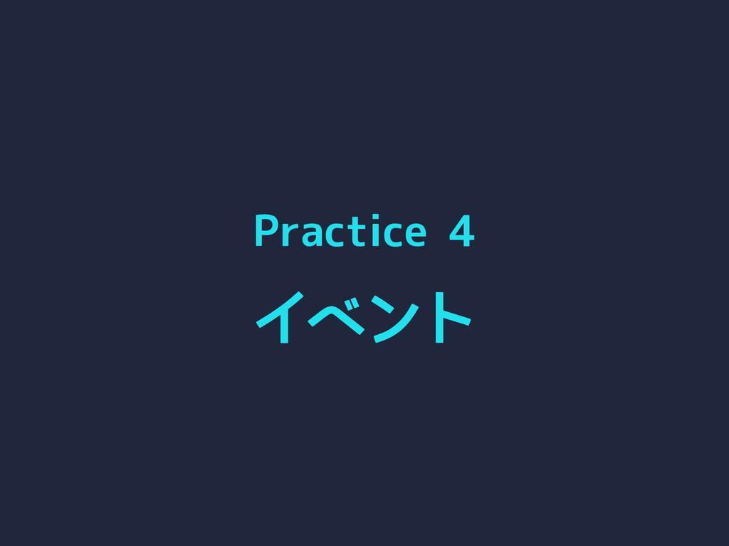 Practice 4 イベント