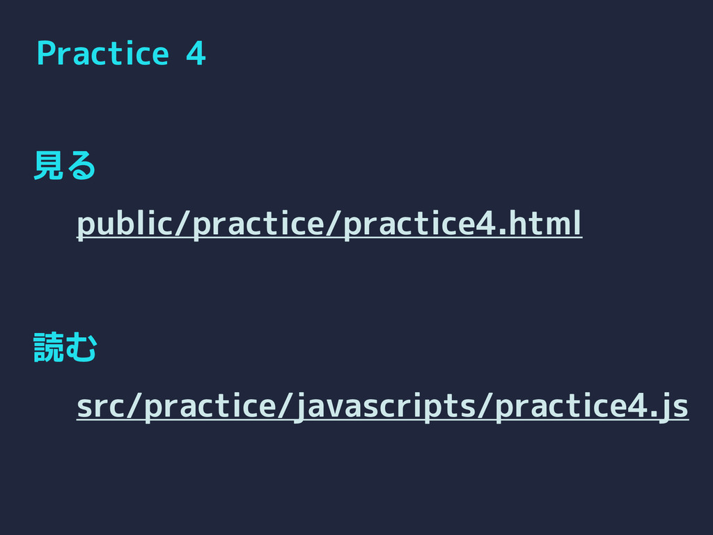 Practice 4 見る 読む public/practice/practice4.html...