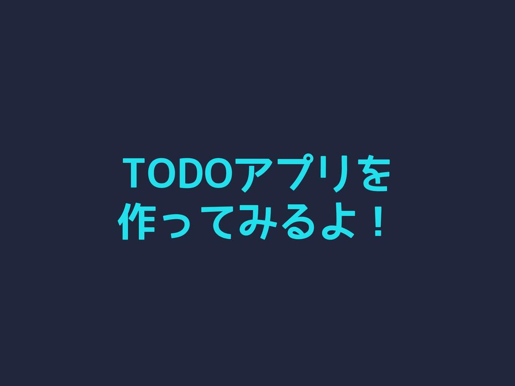 TODOアプリを 作ってみるよ!