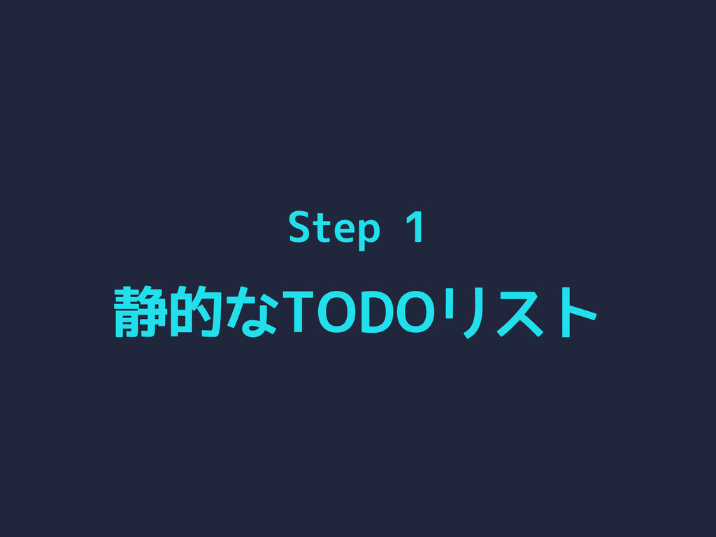 Step 1 静的なTODOリスト
