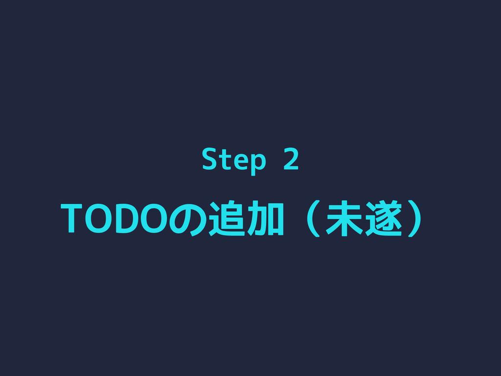 Step 2 TODOの追加(未遂)
