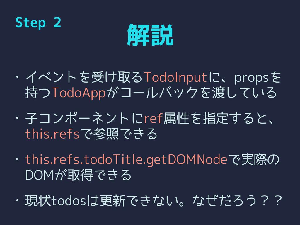 解説 • イベントを受け取るTodoInputに、propsを 持つTodoAppがコールバッ...