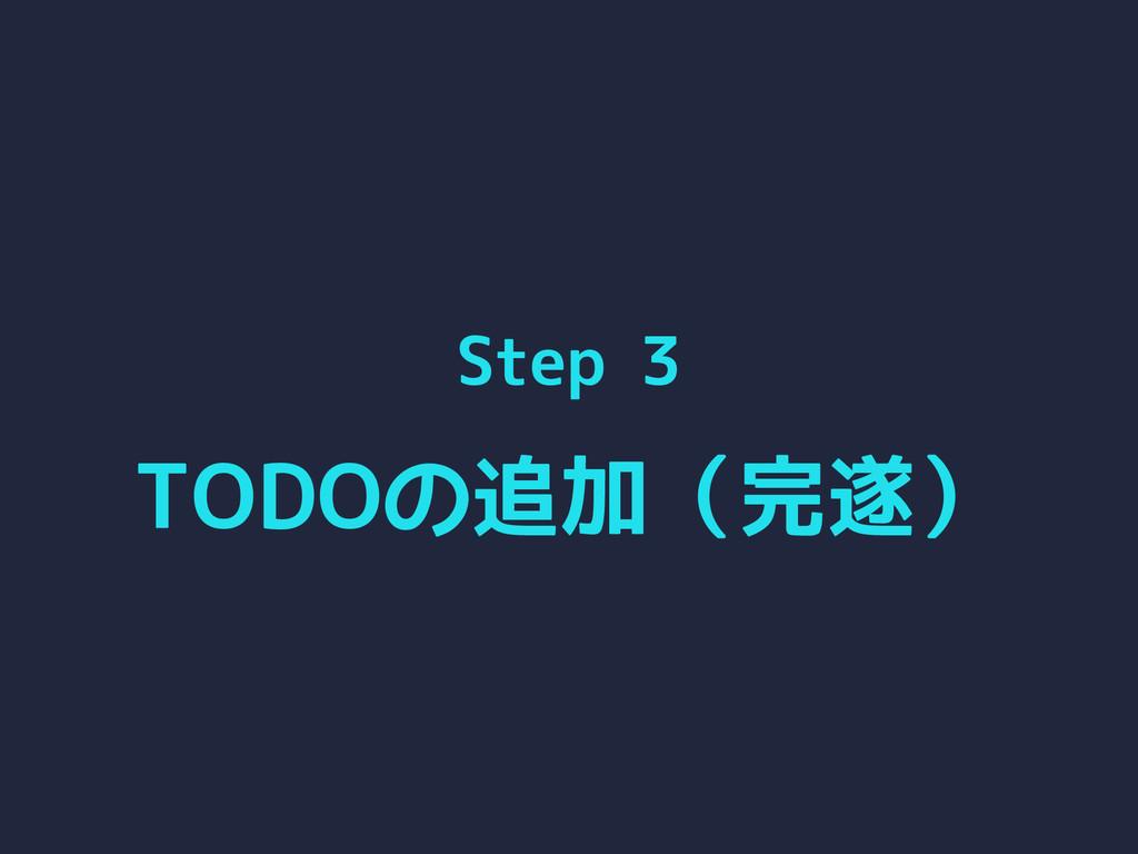 Step 3 TODOの追加(完遂)