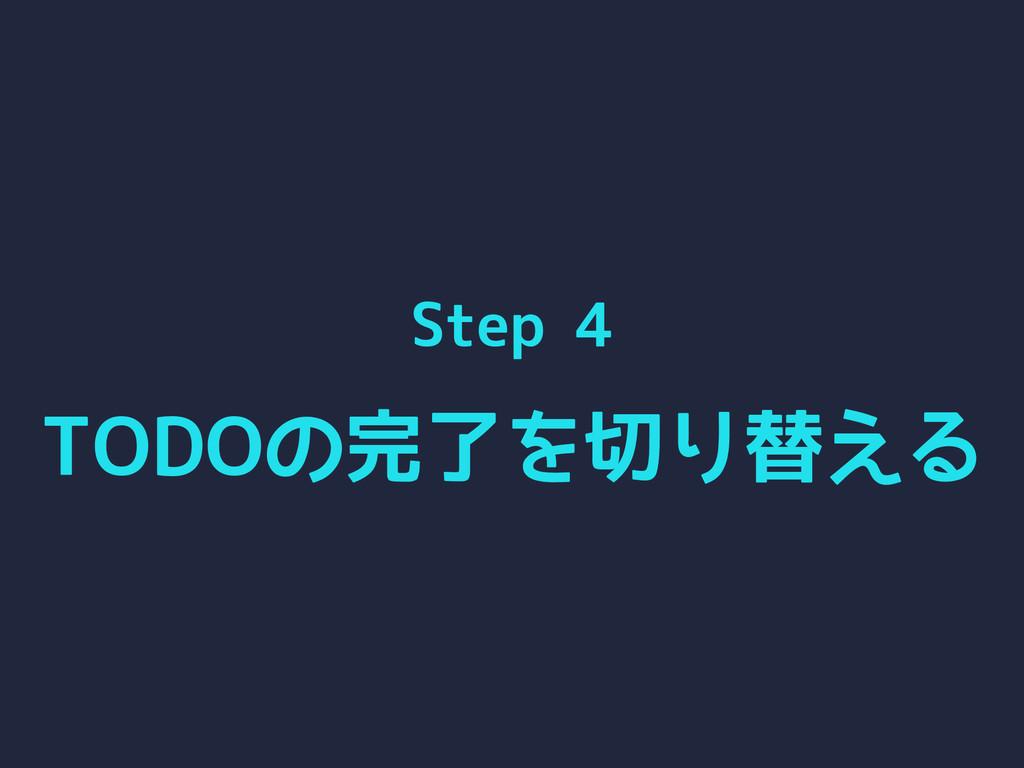 Step 4 TODOの完了を切り替える