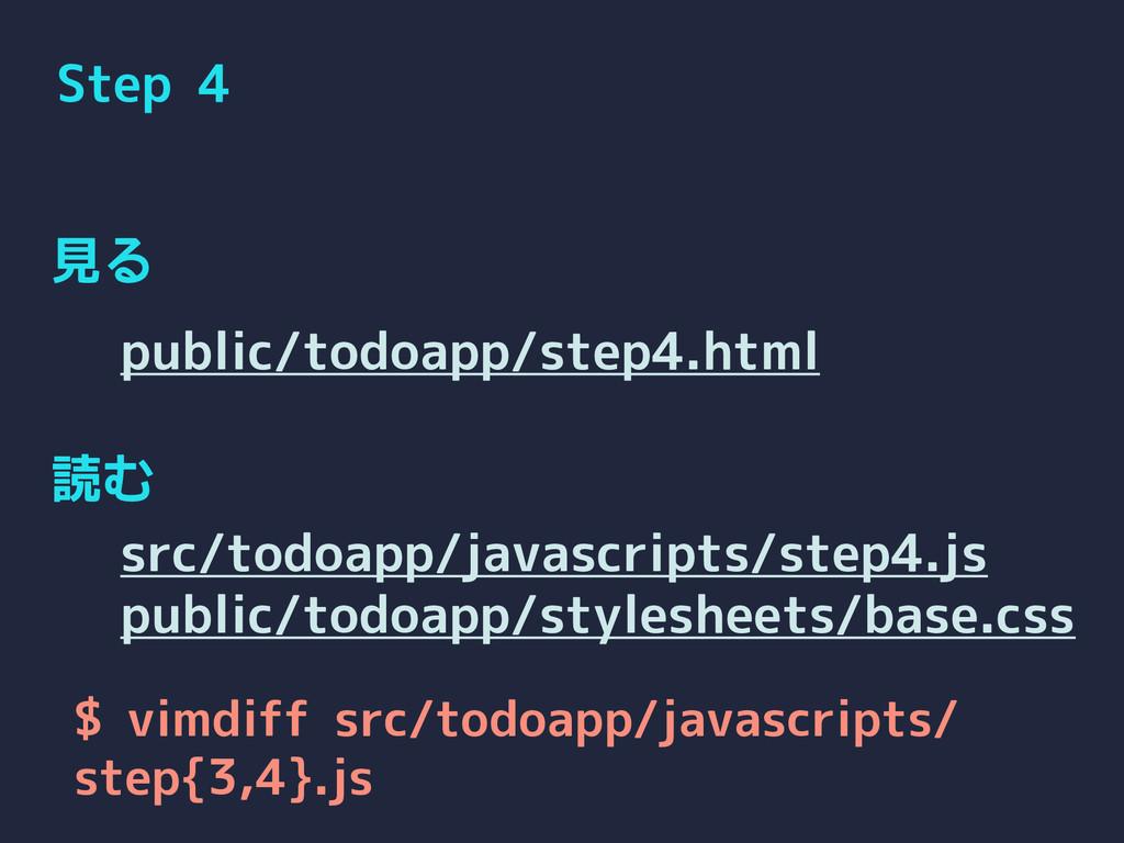Step 4 見る 読む public/todoapp/step4.html src/todo...