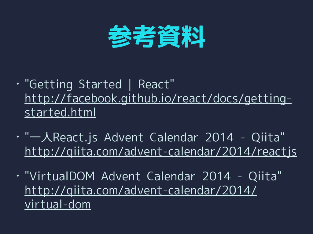 "参考資料 • ""Getting Started 