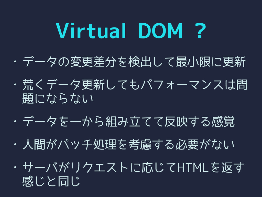 Virtual DOM ? • データの変更差分を検出して最小限に更新 • 荒くデータ更新して...