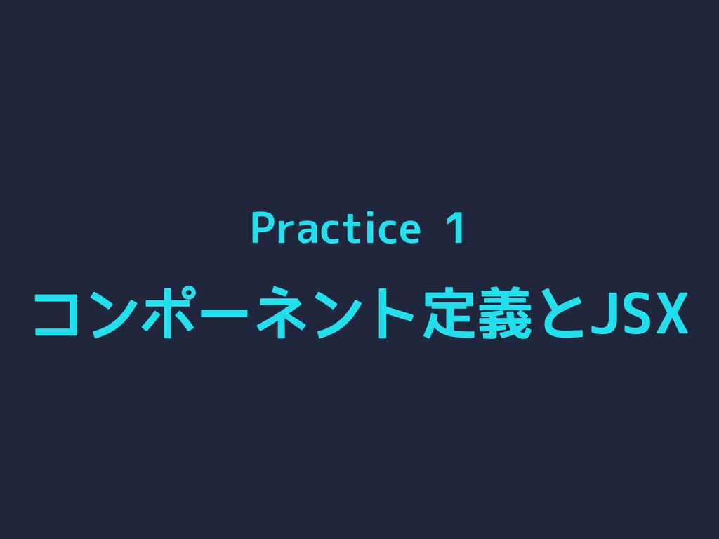 Practice 1 コンポーネント定義とJSX