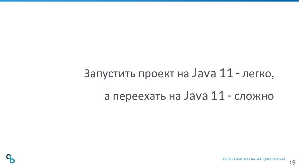 © 2019 CloudBees, Inc. All Rights Reserved. Зап...