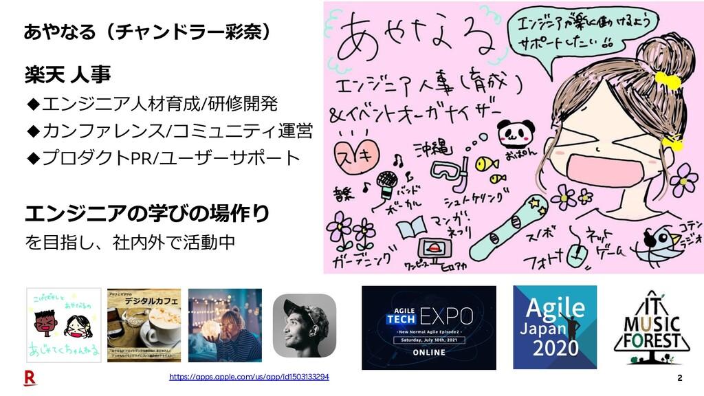 2 あやなる(チャンドラー彩奈) 楽天 ⼈事 ◆エンジニア⼈材育成/研修開発 ◆カンファレンス...