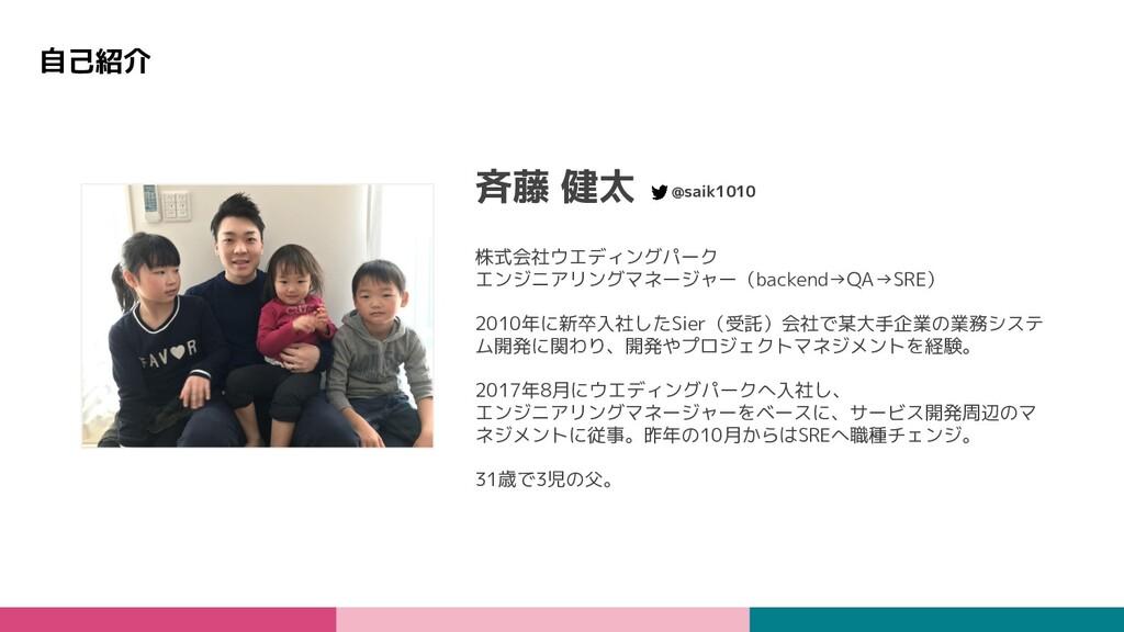 斉藤 健太 株式会社ウエディングパーク エンジニアリングマネージャー(backend→QA→S...