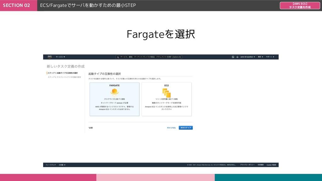 SECTION 02 ECS/Fargateでサーバを動かすための最小STEP Fargate...