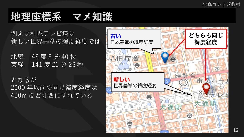 北森カレッジ教材 地理座標系 マメ知識 12 新しい 世界基準の緯度経度 例えば札幌テレビ塔は...