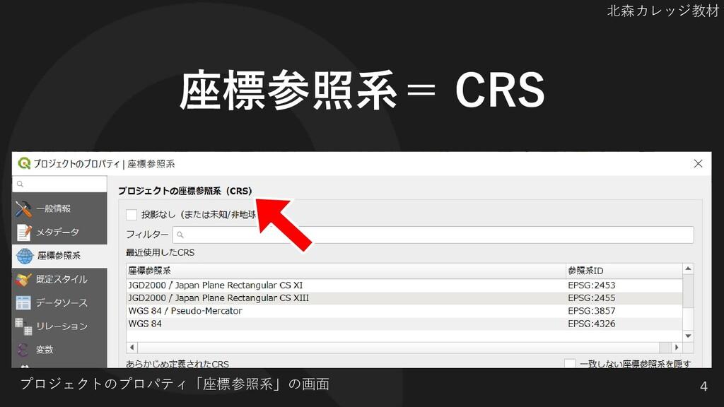 北森カレッジ教材 座標参照系= CRS プロジェクトのプロパティ「座標参照系」の画面 4