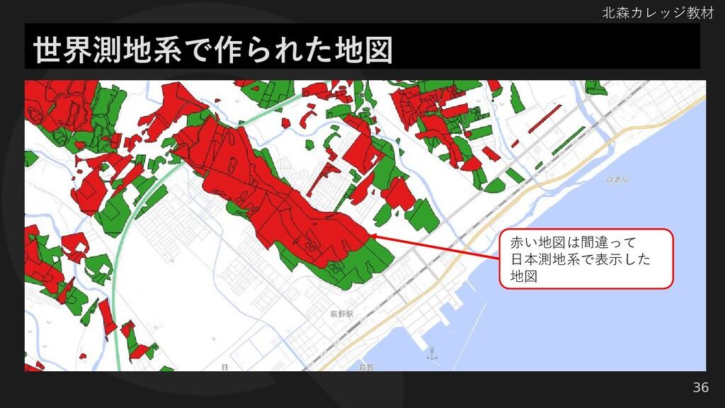 北森カレッジ教材 36 世界測地系で作られた地図 赤い地図は間違って 日本測地系で表示した 地図