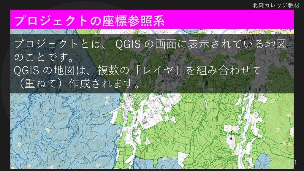 北森カレッジ教材 51 プロジェクトの座標参照系 プロジェクトとは、 QGIS の画面に表示さ...