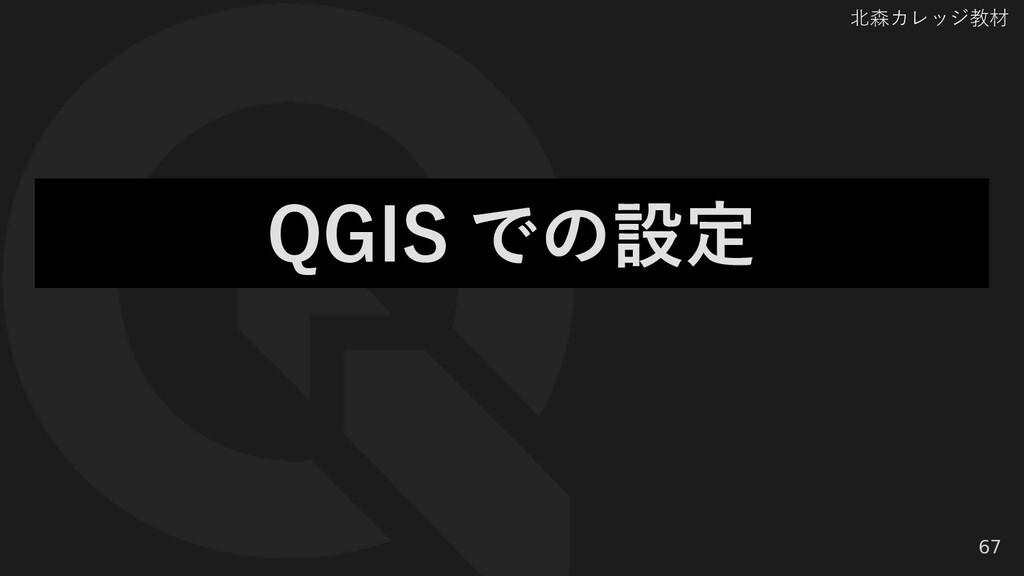 北森カレッジ教材 67 QGIS での設定