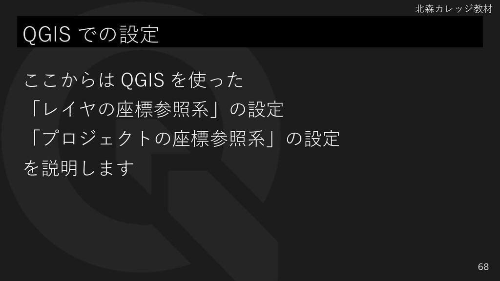 北森カレッジ教材 68 QGIS での設定 ここからは QGIS を使った 「レイヤの座標参照...