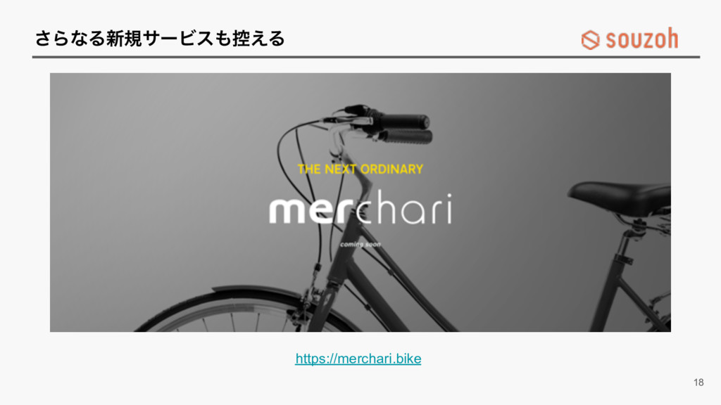 ͞ΒͳΔ৽نαʔϏε߇͑Δ 18 https://merchari.bike