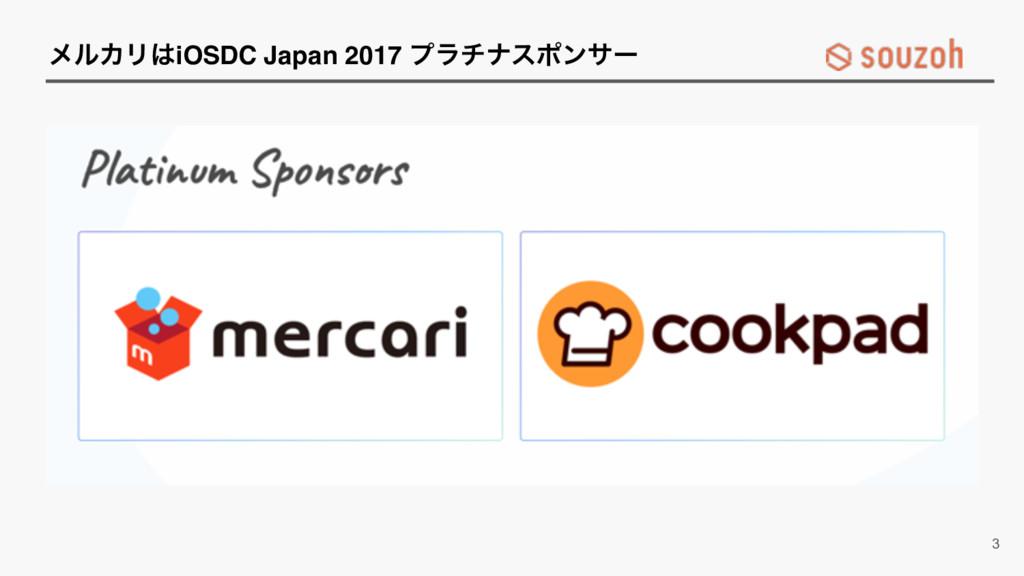ϝϧΧϦiOSDC Japan 2017 ϓϥνφεϙϯαʔ 3