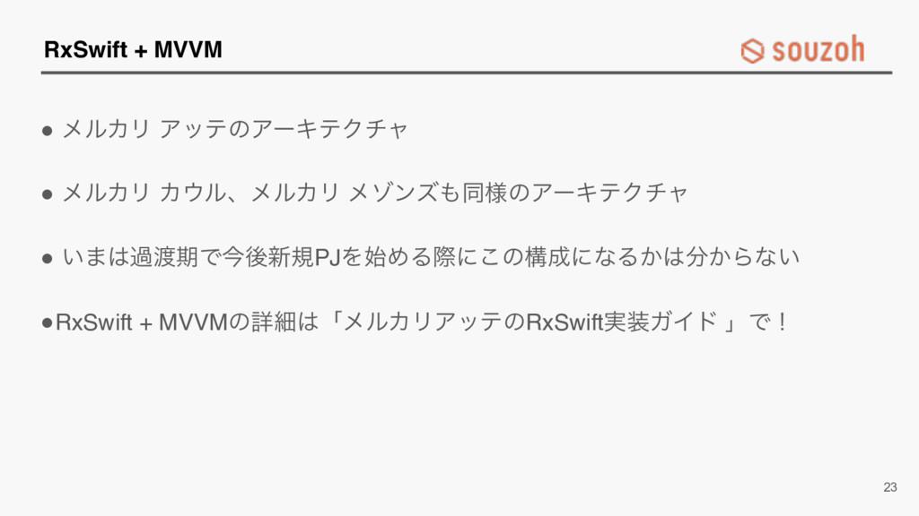 RxSwift + MVVM ! ϝϧΧϦ ΞοςͷΞʔΩςΫνϟ ! ϝϧΧϦ Χϧɺϝϧ...