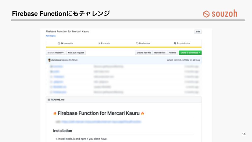Firebase FunctionʹνϟϨϯδ 25