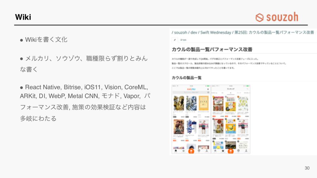 Wiki 30 ! WikiΛॻ͘จԽ ! ϝϧΧϦɺικɺ৬छݶΒׂͣΓͱΈΜ ͳॻ͘ ...