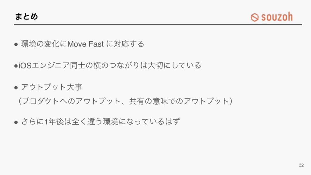 ·ͱΊ ! ڥͷมԽʹMove Fast ʹରԠ͢Δ !iOSΤϯδχΞಉͷԣͷͭͳ͕Γ...