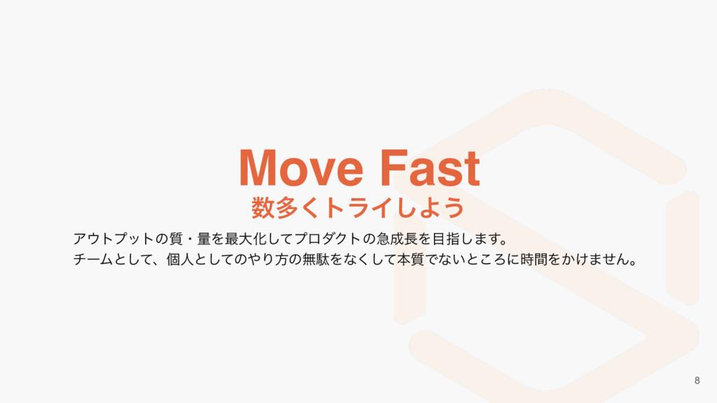 Move Fast ଟ͘τϥΠ͠Α͏ Ξτϓοτͷ࣭ɾྔΛ࠷େԽͯ͠ϓϩμΫτͷٸΛ...
