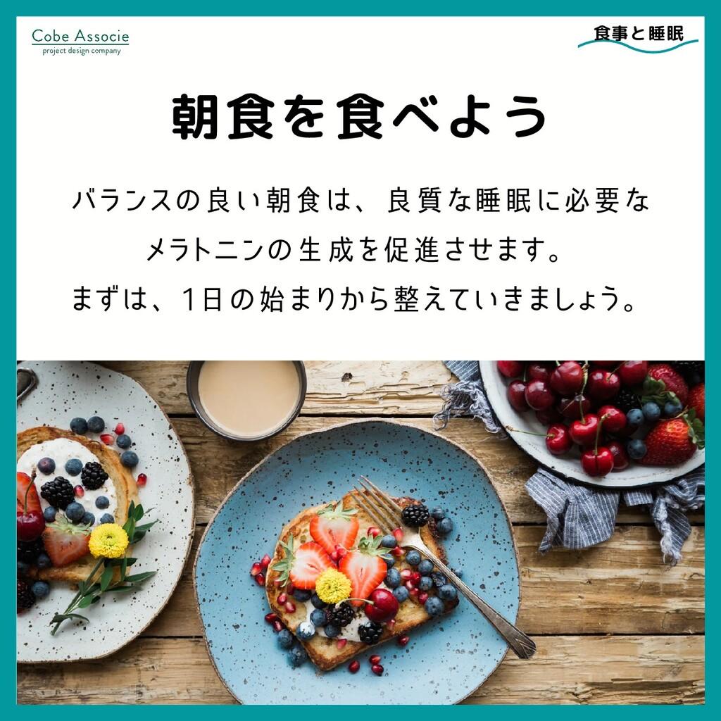 バランスの良い朝食は、良質な睡眠に必要な メラトニンの生成を促進させます。 まずは、1日の始ま...