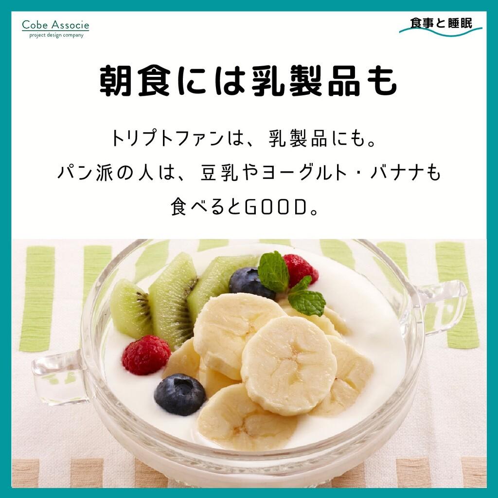 トリプトファンは、乳製品にも。 パン派の人は、豆乳やヨーグルト・バナナも 食べるとGOOD。 ...