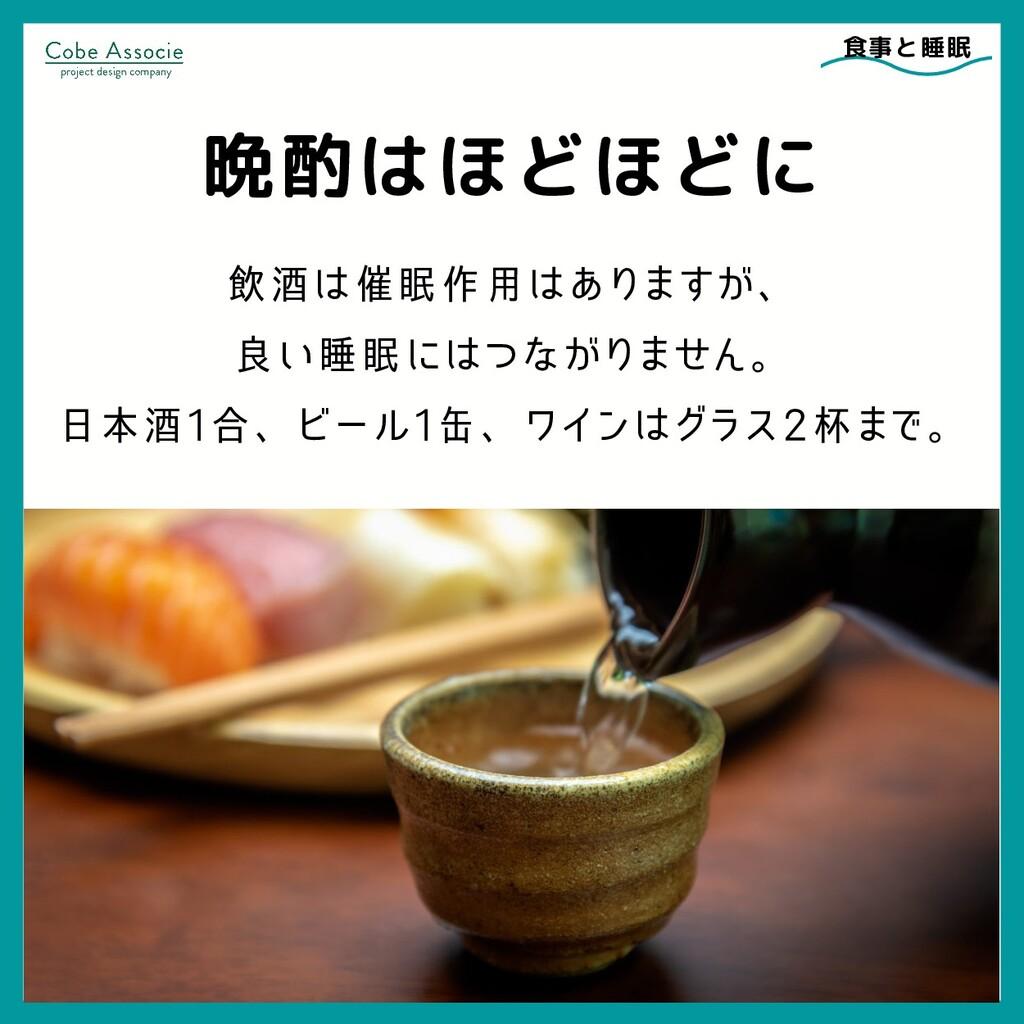 飲酒は催眠作用はありますが、 良い睡眠にはつながりません。 日本酒1合、ビール1缶、ワインはグ...