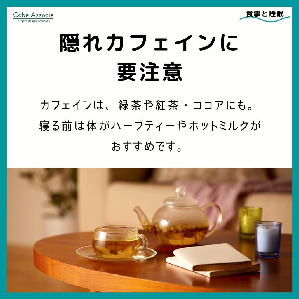 カフェインは、緑茶や紅茶・ココアにも。 寝る前は体がハーブティーやホットミルクが おすすめです...